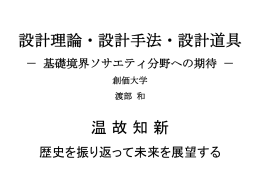 講演 OHP