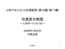 正社員 - 平野光俊研究室