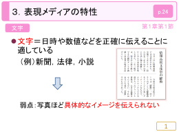 表現メディアの特性 - Nichibun.net
