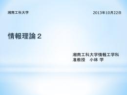 第2回資料 - 湘南工科大学 情報工学科 ホームページ