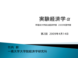 PowerPoint - 一橋大学経済学研究科