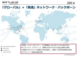 『グローバル』+『高速』ネットワーク・バックボーン