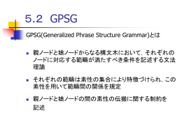 GPSG 1