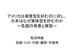 アメリカは導管型を好むのに対し、日本はなぜ実体型を好むのか ~各国