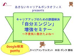 あきないキャリア&ポンタオフィス presents