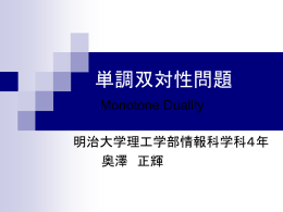 単調DNFの双対性判定問題