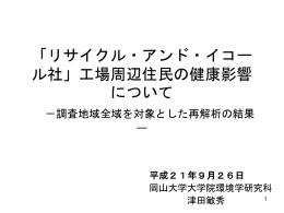 津田敏秀・岡山大学教授の報告資料