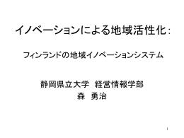 配布資料 (森氏ppt)