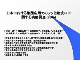 目的: - 8020推進財団