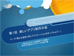 メインセッション #1 Struts 2.0によるWEBアプリ開発