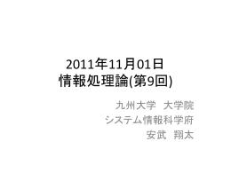 講義資料 - 九州大学
