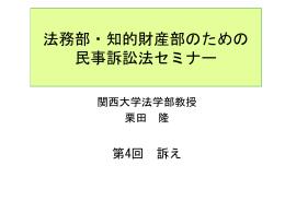 訴え - 関西大学
