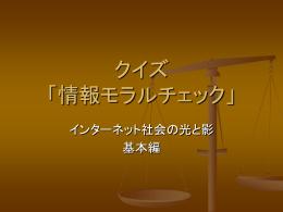クイズ モラルチェック 基本編