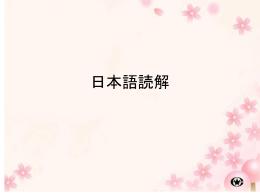 日本語読解