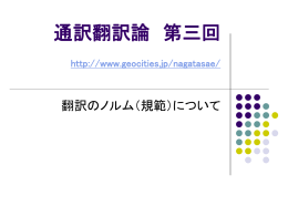 翻訳の規範(PPT)