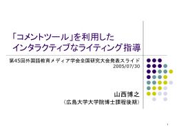 外国語教育メディア学会発表スライド