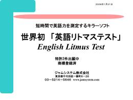 英語リトマステスト