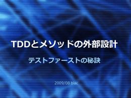 「TestFirstAndExternalDesign200908」をダウンロード