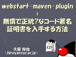 maven-webstart-plugin + 無償で正統?なコード署名 証明書を入手する