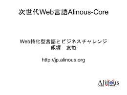 Alinous-Core 飯塚友裕氏