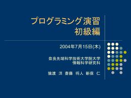 int - 奈良先端科学技術大学院大学