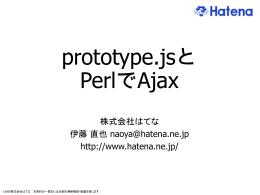 1:prototype.jsと PerlでAjax