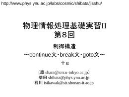 物理情報処理基礎実習II 第8回