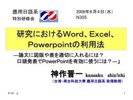 研究におけるWord、Excel、 Powerpointの利用法