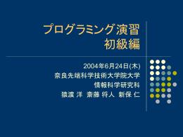 講義資料 - 奈良先端科学技術大学院大学