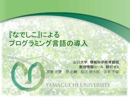 PPT - 山口大学教育学部・教育学研究科
