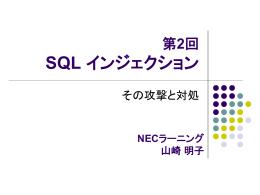 第2回 SQL インジェクション