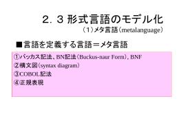 2.3 形式言語のモデル化