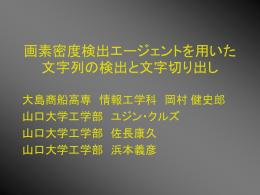 概要(パワーポイント - 大島商船高専個人・学科用ホームページ