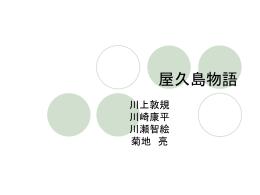 3班(屋久島物語)