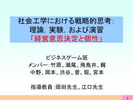 経営意思決定と個性 - Info Shako
