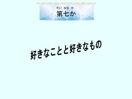 がすきです - Nihongo Ganbaru