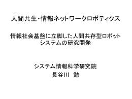 物体のなぞり操作 - 九州大学 大学院システム情報科学研究院 倉爪
