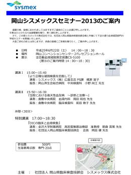 岡山シスメックスセミナー2013(岡臨技主催)