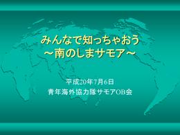 もどる - 青年海外協力隊サモアOB会