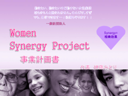 Women Synergy project