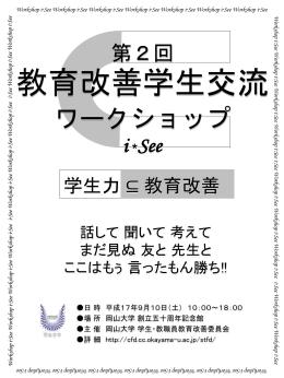 ppt - 岡山大学 教育開発センター