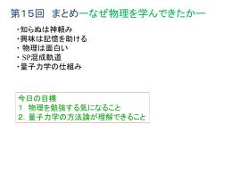 まとめ (ppt)