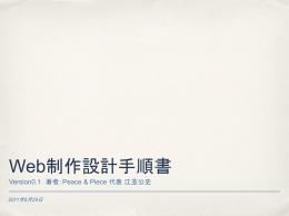 Web制作設計手順書v0.1(PowerPoint)