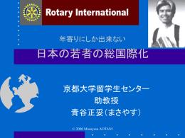 年寄りにしか出来ない 日本の若者の総国際化