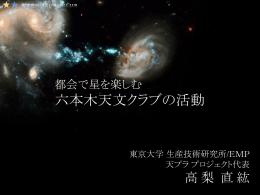 森ビルでは - 天文学普及プロジェクト 天プラ
