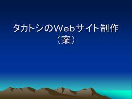 タカトシのWebサイト制作(案)
