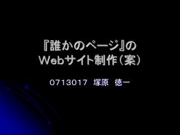 Webサイト制作(案)
