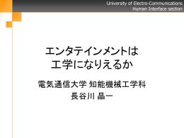 発表資料 - 東京工業大学 長谷川晶一研究室