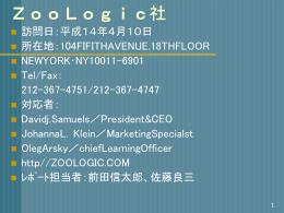 ZOO Logic社
