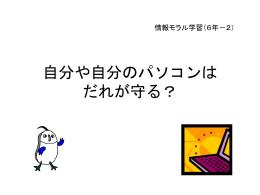 情報モラル学習(5年生)